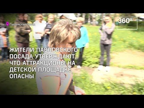 В Павловском Посаде карусели на детской площадке превратились в аттракционы на выживание