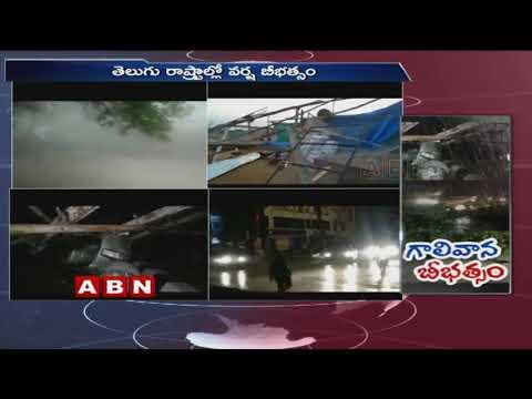 గాలివాన బీభత్సం | Sudden rains lashes Hyderabad | LB stadium Floodlight tower collapse | ABN Telugu