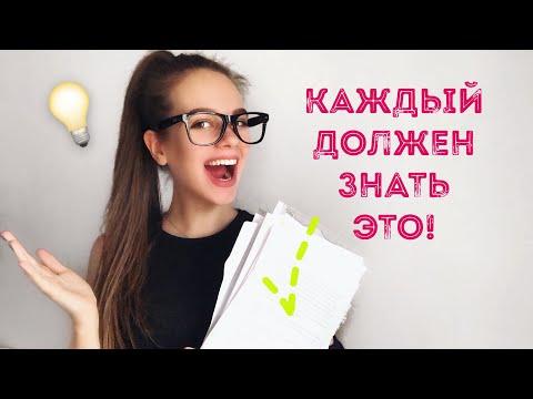 КАК СДАТЬ ЭКЗАМЕНЫ НА САМЫЙ ВЫСОКИЙ БАЛЛ? // 10 ЛАЙФХАКОВ