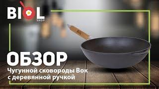 Видеообзор: Вок Биол чугунная сковорода с деревянной ручкой