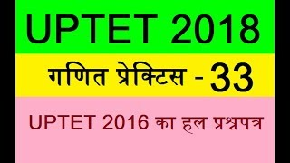 UPTET 2016 MATH SOLVED QUESTIONS गणित ! MATH FOR UP TET 2016 ! MATH TRICKS FOR UPTET IN HINDI, ganit