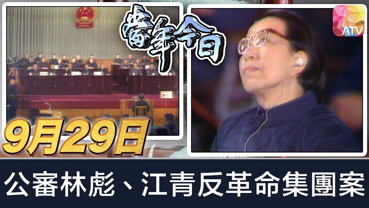 【當年今日】9月29日 公審林彪、江青反革命集團案 ATV