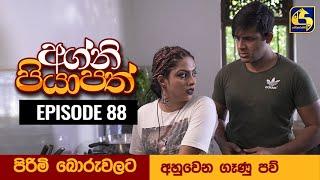 Agni Piyapath Episode 88    අග්නි පියාපත්      09th December 2020 Thumbnail