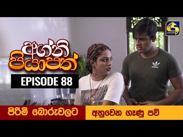 Agni Piyapath Episode 88    අග්නි පියාපත්      09th December 2020