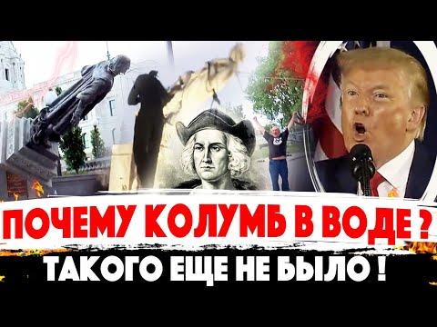 КОМУ МЕШАЛ КОЛУМБ? Канье Уэст идёт в президенты! День Независимости США. Дональд Трамп - заявление