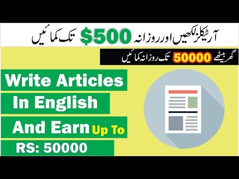 Earn Online Money By Writing Articles In English | Earn Up to RS: 50000 Per Day | Shoaib Mumtaz
