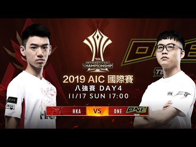 2019 AIC 國際賽│八強賽DAY4 2019/11/17 17:00《Garena 傳說對決》