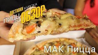 обзор доставки пиццы /  МАК Пицца Курск