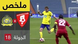 vuclip ملخص مباراة النصر و الوحدة  في الجولة 18 من دوري جميل