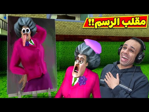 مقلب الرسم المضحك المدرسة الشريرة | Scary Teacher 3D !! 😱🎨