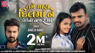 Tame Mara Dilma Ne Koini Najarma ||Rakesh Barot ||New Gujarati Song 2021||Ram Audio