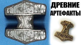 Найдены Артефакты Древней Працивилизации! Откуда у них современные технологии? (10.02.2017)