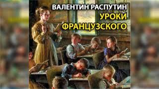 Уроки французского, Валентин Распутин радиоспектакль слушать онлайн