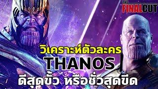 วิเคราะห์ Thanos มหาวายร้ายขวัญใจมหาชนจาก MCU