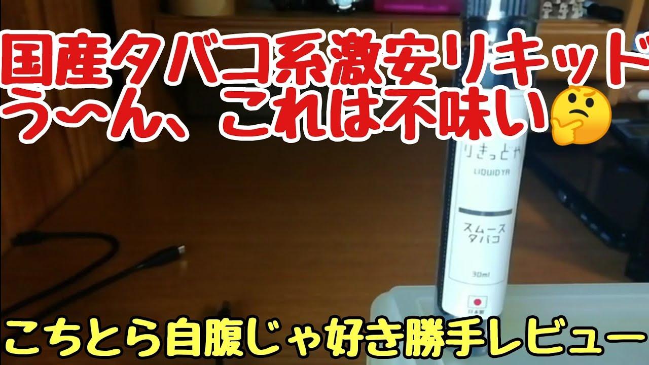 りきっどや「スムースタバコ」レビュー【電子タバコ】【vape】