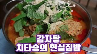 Gambar cover 감자탕 (Pork bones soup, How to make Gamjatang)
