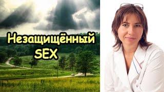 Когда обследоваться после незащищенного SEXa