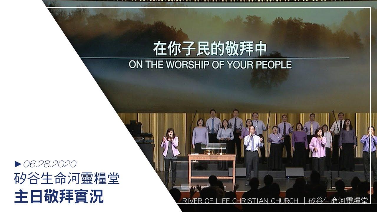 Download 20200628 生命河主日敬拜 Sunday Worship