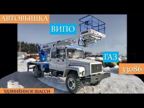 Автовышка ВИПО 24-01 на базе ГАЗ 33086. Удлиненное шасси