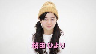 研音公式モバイルサイト「研音Message」にて配信中の 桜田ひよりのムー...