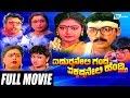 Edaru Mane Ganda Pakdmane Hendthi | Full HD Movie | FEAT. Shashi Kumar ,Shruti, Umashree