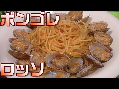 ボンゴレ・ロッソ作ってみた。簡単!スパゲッティー-ボンゴレロッソの作り方!うまいぞ!-男の料理。レシピ。イタリア料理。-spaghetti-alle-vongole-rosso