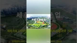 (세종교육산업)축구골대시공 체유시설시공전문회사