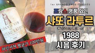 [와인리뷰] 보르도 5대 샤또/메독1등급 와인/뽀이악의…