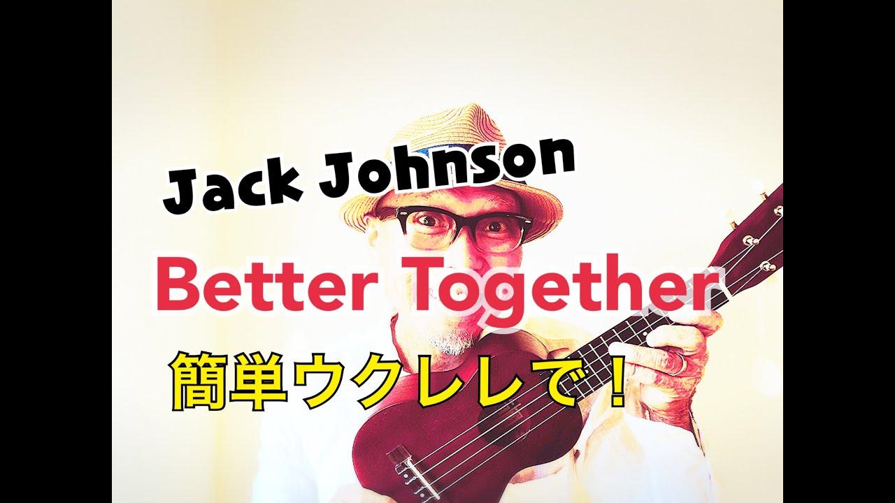 ジャックジョンソン・Better Together ウクレレ かんたん版 【コード&レッスン付】(with subtitle )