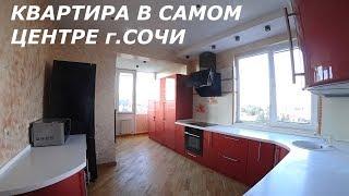 "Квартира в самом центре СОЧИ ЖК ""ПИОНЕР"""