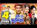 Ei Je Duniya | Bangla Full Movie 2016 | Manna | Moushumi | Shabnur | Joy video