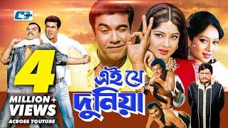 Ei Je Duniya | Bangla Full Movie | Manna | Moushumi | Shabnur | Joy