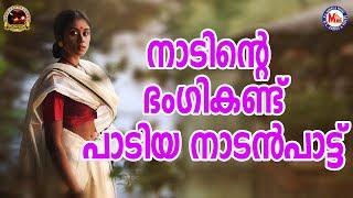 നാടിൻറ്റെ ഭംഗികണ്ടുപാടിയ നാടൻപാട്ട് |Nadanpattukal In Malayalam|Manikandan Nadanpattukal