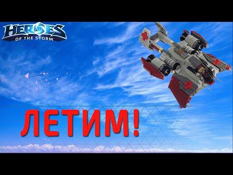 видео: ЛЕТИМ! Лучшие моменты с медэваком по heroes of the storm