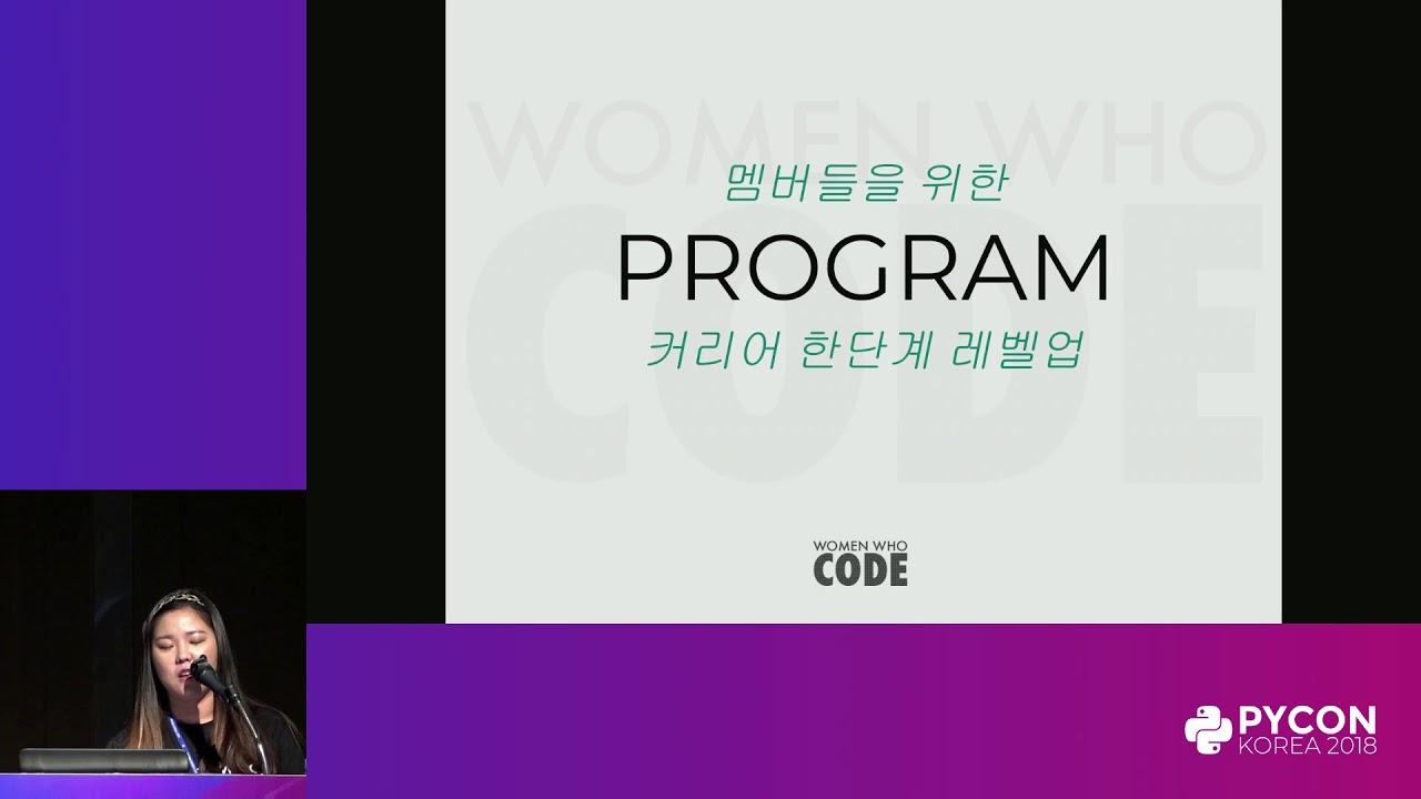 Image from [라이트닝 토크] Meet Women Who Code Seoul - 이효은