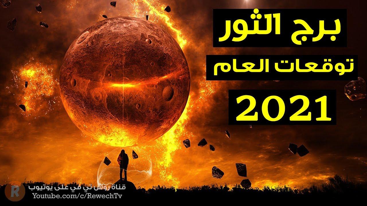 توقعات برج الثور لعام 2021 | توقعات 2021 لمواليد برج الثور