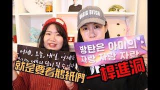 BTS防彈少年團2018年演唱會二百五心得