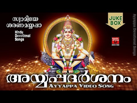 അയ്യപ്പദർശനം-#ayyappa-devotional-songs-malayalam#hindu-devotional-songs-2019-#ayyappadarshanam