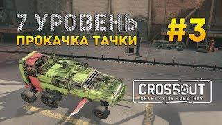 Crossout #3 - 7 уровень. Прокачка тачки