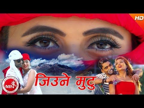 New Nepali Super Hit Lok Dohori Song 2074/2017 | Jiune Mutu - Rajendra Kandel & Purnakala BC