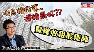 諗sir:買樓收租最穩陣|投資|【投資諗法】