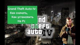 Где и как скачать Grand Theft Auto 4 - Ка правильно установить игру на Pc