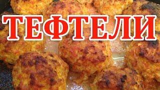 Тефтели с рисом в духовке в томатном соусе со сметаной | рисовые тефтели ёжики из куриного филе
