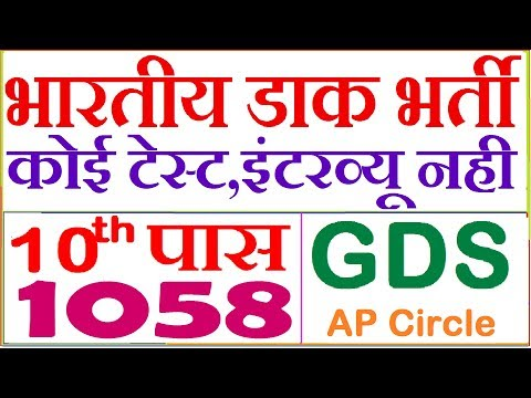Post Office GDS Recruitment 2018, 10th Pass Latest Govt job 2018,Indian post office recruitment 2018