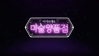[마술양품점] BI 최.초.공.개