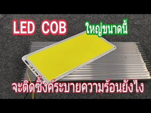 การติดตั้งซิ้งค์ระบายความร้อนให้กับหลอดled cob Heat sink, led cob tube