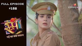 Roop  Mard Ka Naya Swaroop - 24th December 2018 - रूप  मर्द का नया स्वरुप  - Full Episode