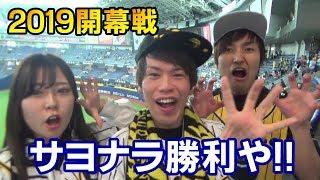 阪神開幕戦サヨナラ勝利!!近本選手の同点タイムリー3ベースヒットに代打鳥谷選手の3ベースヒット!もう大興奮やわ!