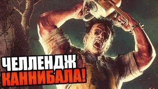 Dead by Daylight ► ЧЕЛЛЕНДЖ КАННИБАЛА!