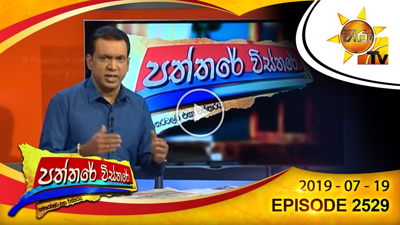 Download Hiru TV Paththare Wisthare | Episode 2529 | 2019-07-19